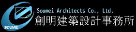 創明建築設計事務所【北海道|旭川市|建築設計】